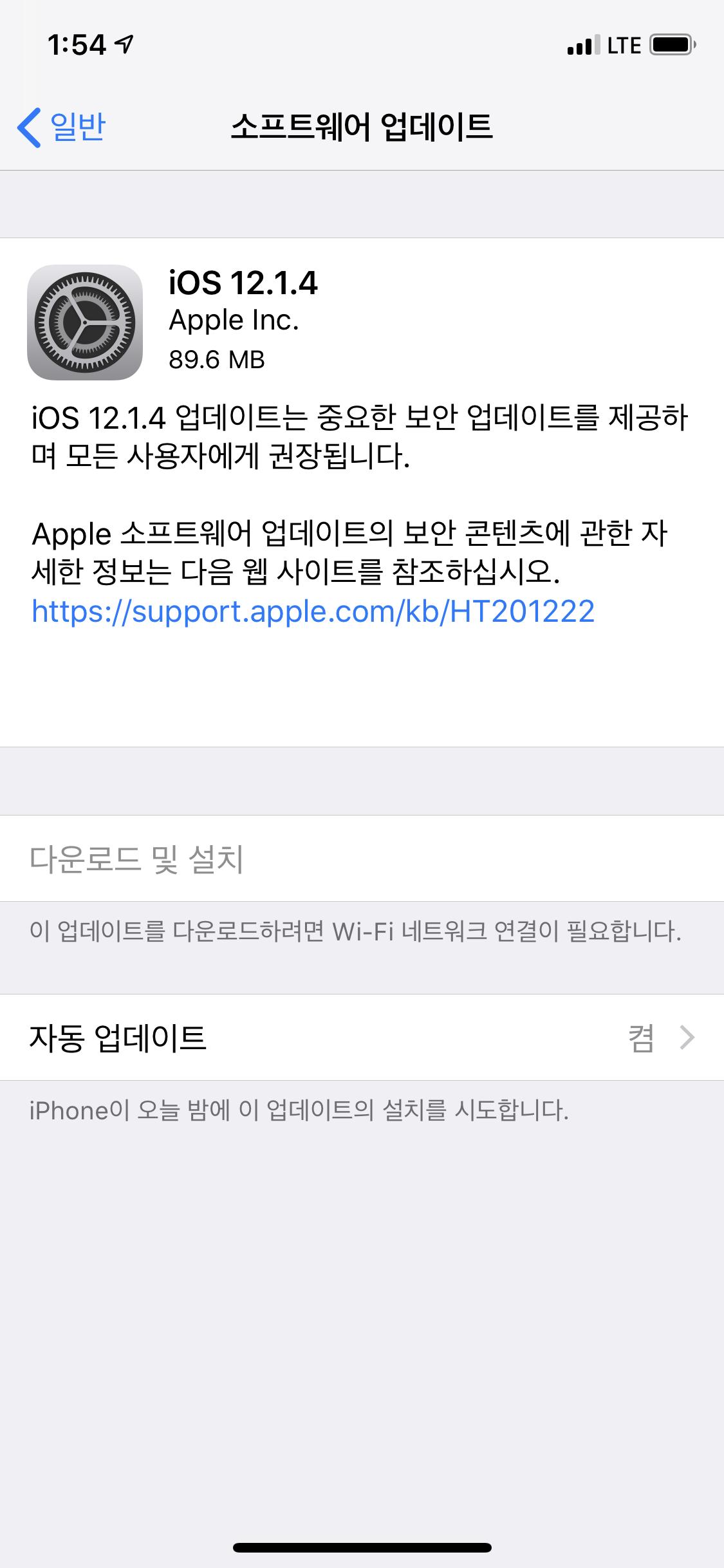 iOS 12.1.4 업데이트 시작