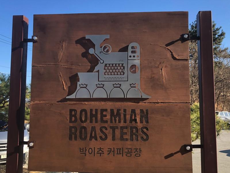 [강릉,커피]박이추커피공장