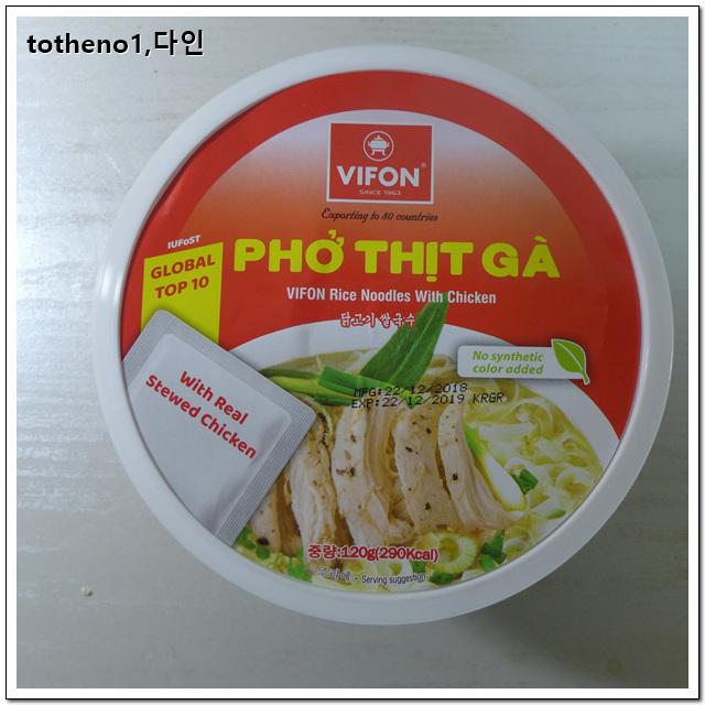 비폰 닭고기 쌀국수 [GS25]