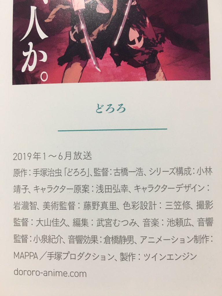 도로로(2019) 추가 2쿨 제작!?
