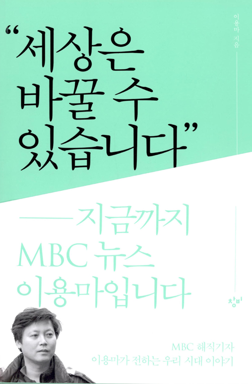 한국 사회를 바꾸려는 작은 불씨 - <세상은 바꿀 수..