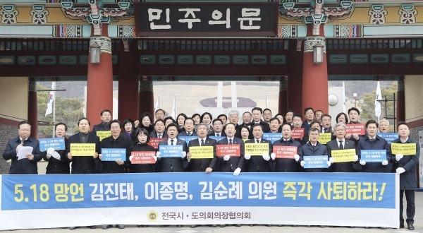 `5·18 모독` 고발, 서울남부지검도 수사 착수