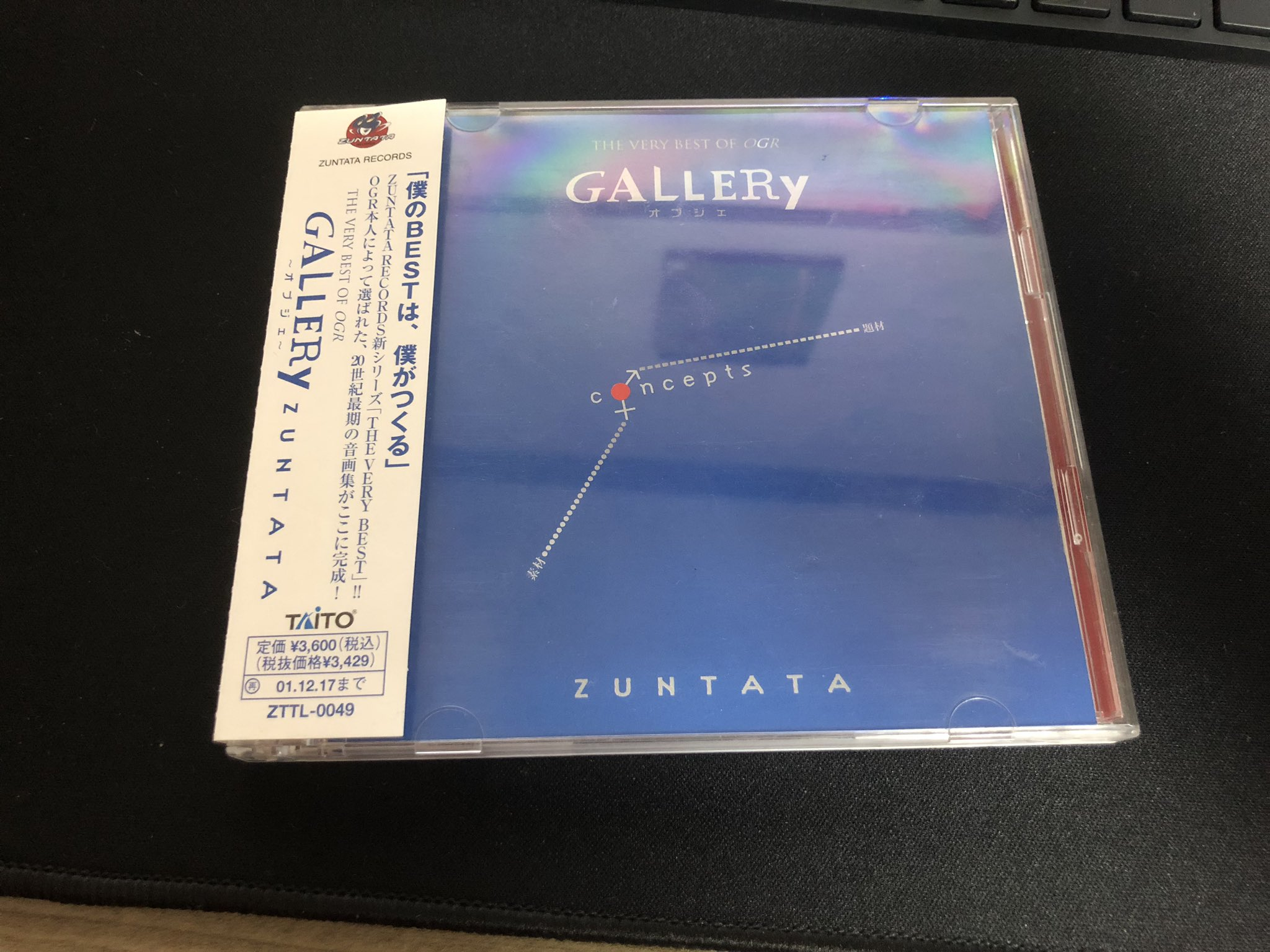 GALLERY ~オブジェ~ the VERY BEST of OGR