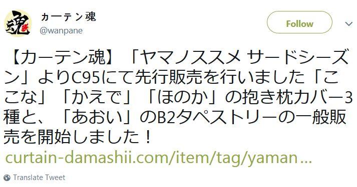 코믹마켓95에서 선행 판매된 '야마노스스메' 다키마..