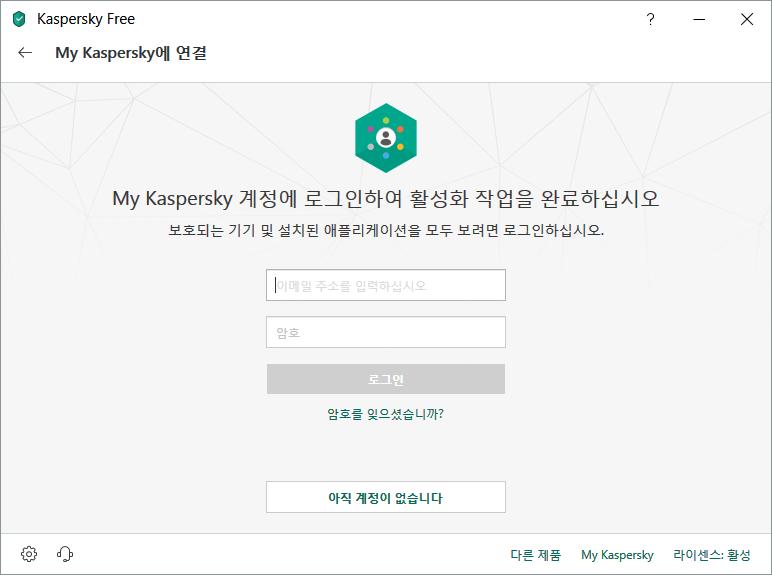 카스퍼스키(Kaspersky) PC버전으로 시스템 ..