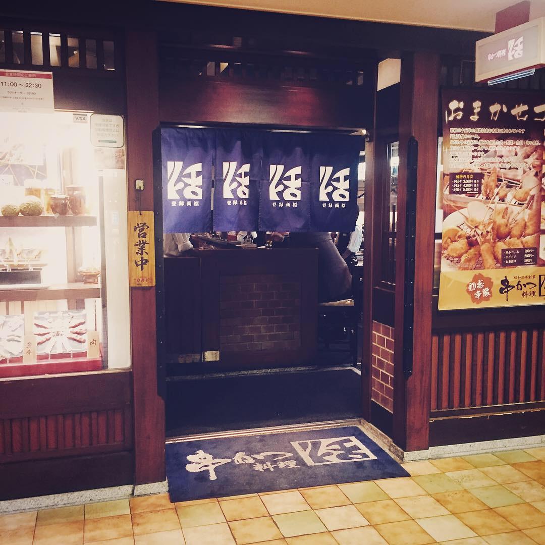 [일본] 오사카 한큐 삼번가의 쿠시카츠 후기