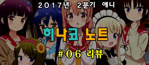 [자막] 히나코 노트 6화 자막