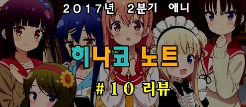 [자막] 히나코 노트 10화 자막