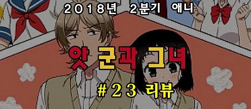 [자막] 앗 군과 그녀 23화 자막