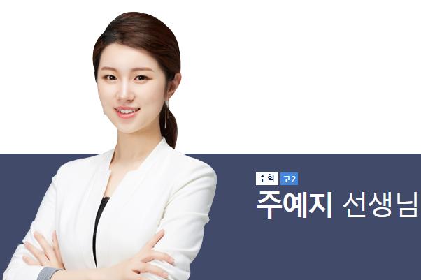 채영 닮은꼴 미모의 수능 수학 강사 주예지 선생님