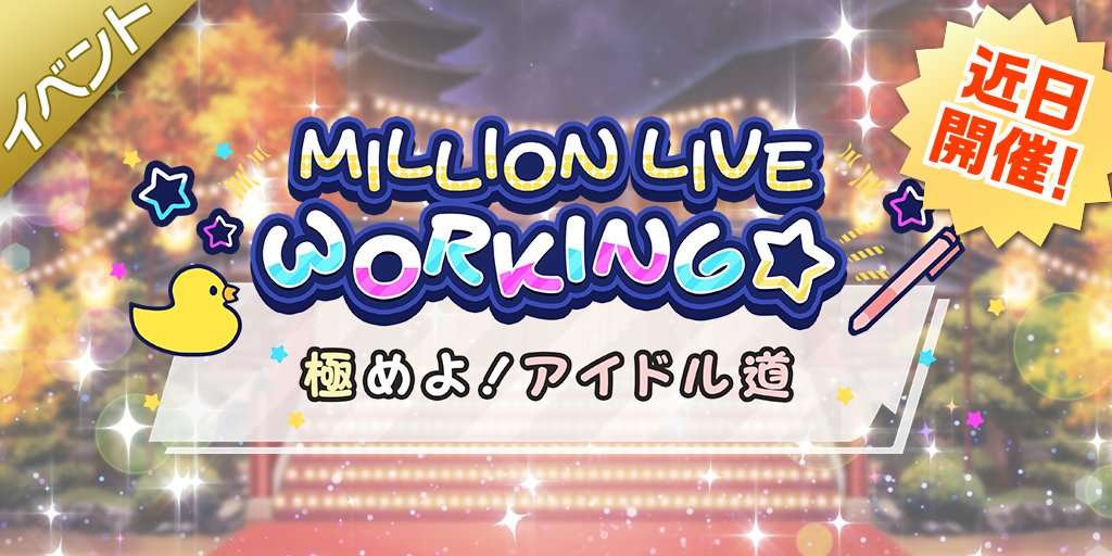 시어터데이즈 이벤트「MILLION LIVE WORKING..