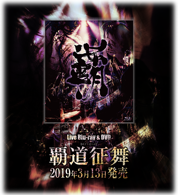 陰陽座(음양좌) 라이브 Blu-ray & DVD 『覇道..