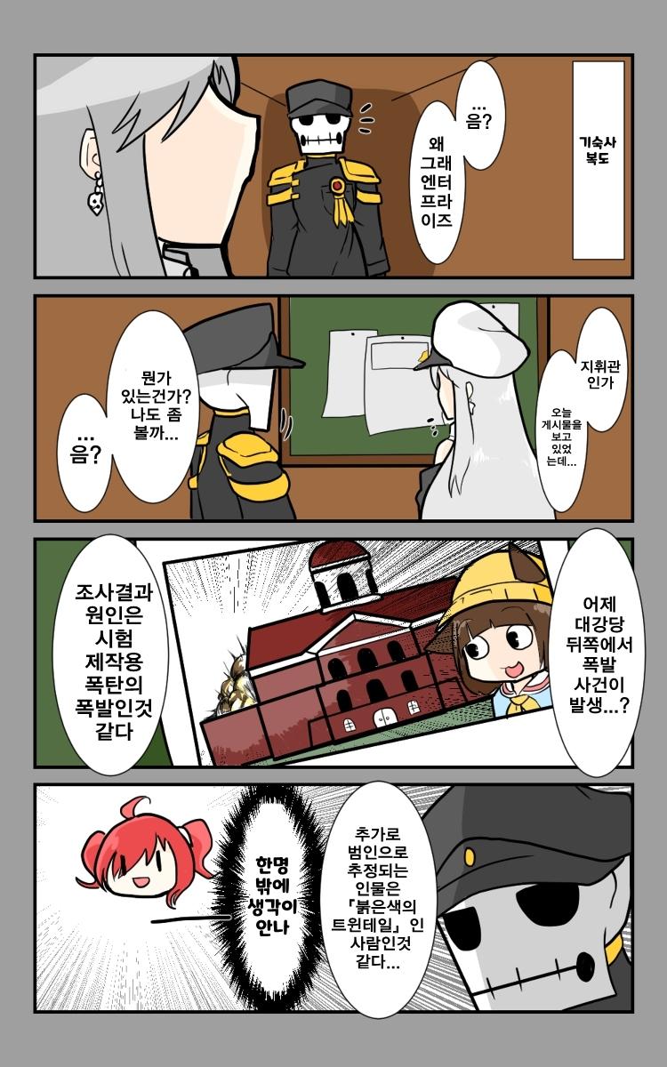 해골지휘관과 엔터프라이즈 131~140