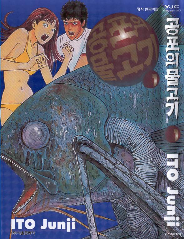만화 : 공포의 물고기