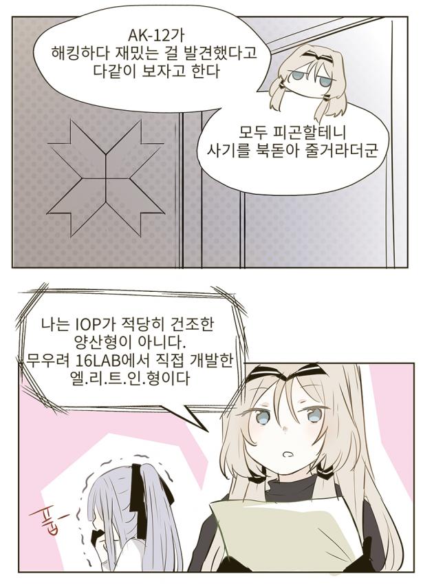 소녀전선. 흑역사공개 수치플레이.manhwa