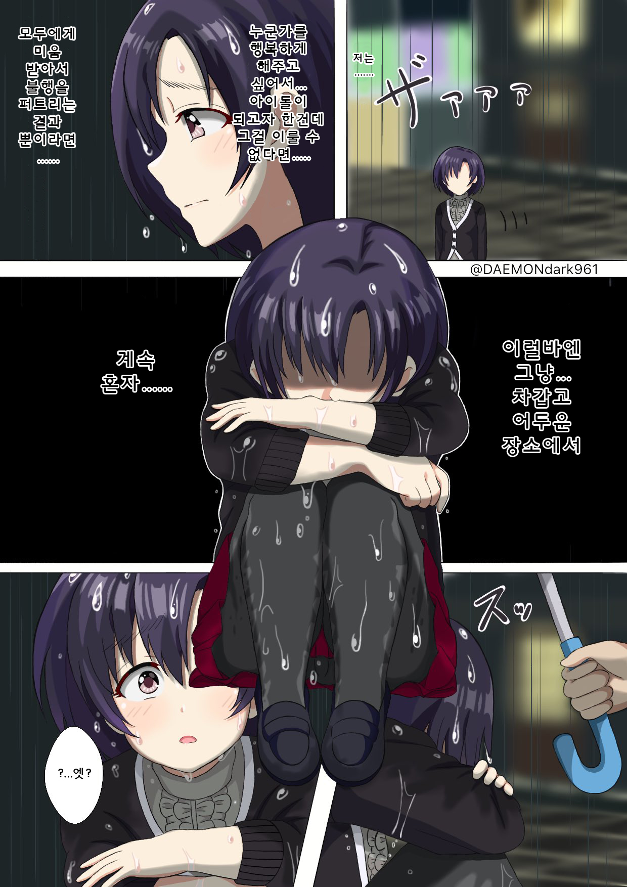 [신데]호타루 데뷔 만화, 눈내리는 날 쿄코, 신칸..