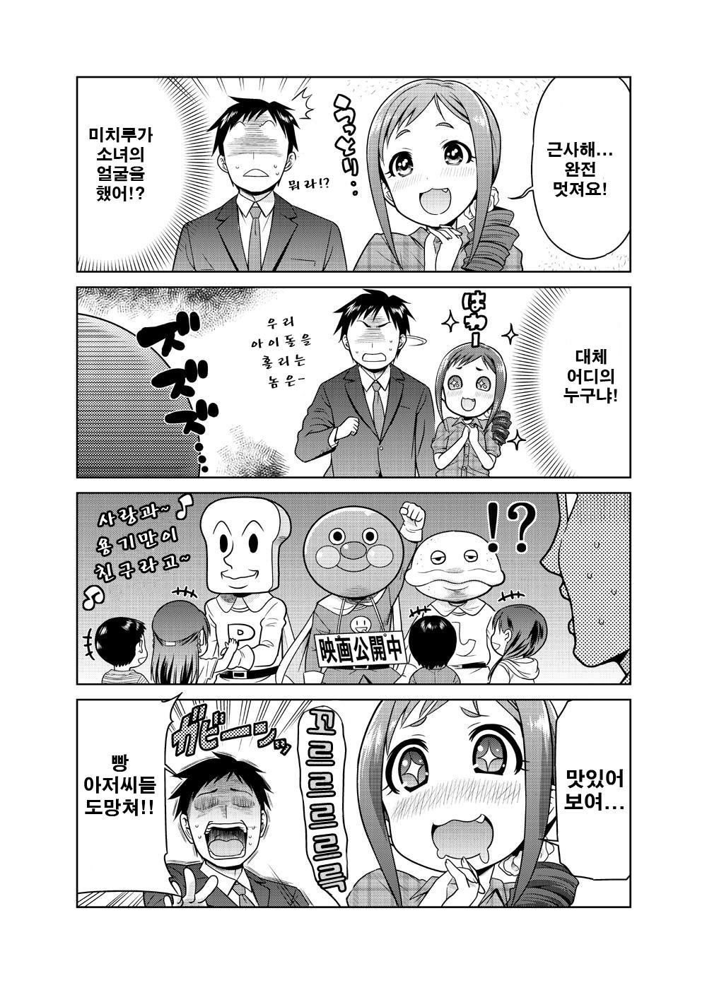 [신데]미치루를 홀린 남자, 죠가사키 자매 만화,..
