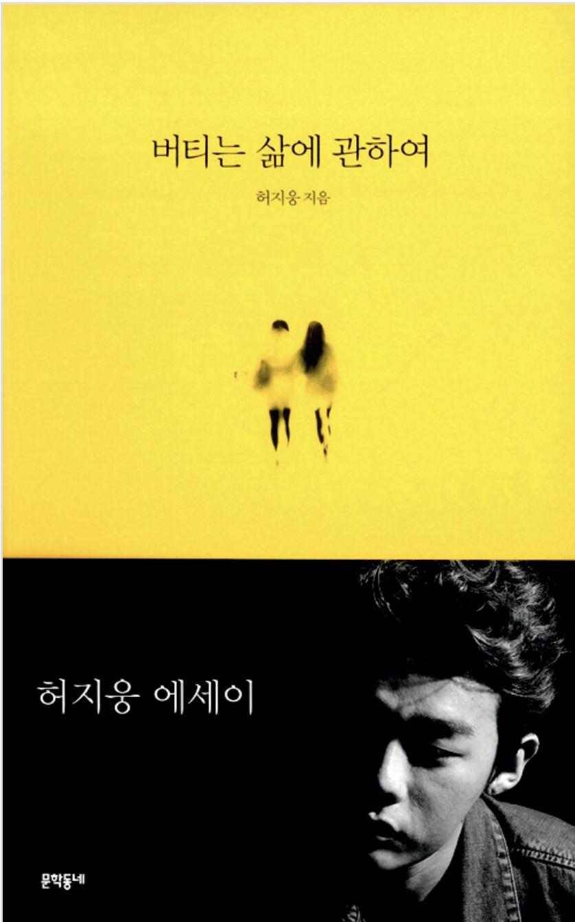 [책읽기] 허지웅 - 버티는 삶에 관하여
