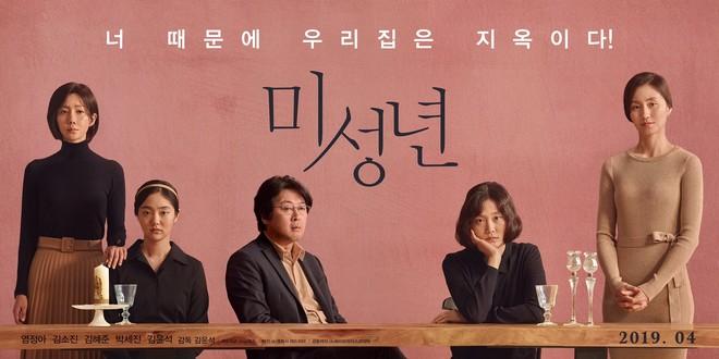 """김윤석의 감독작, """"미성년"""" 포스터와 예고편 입니다."""