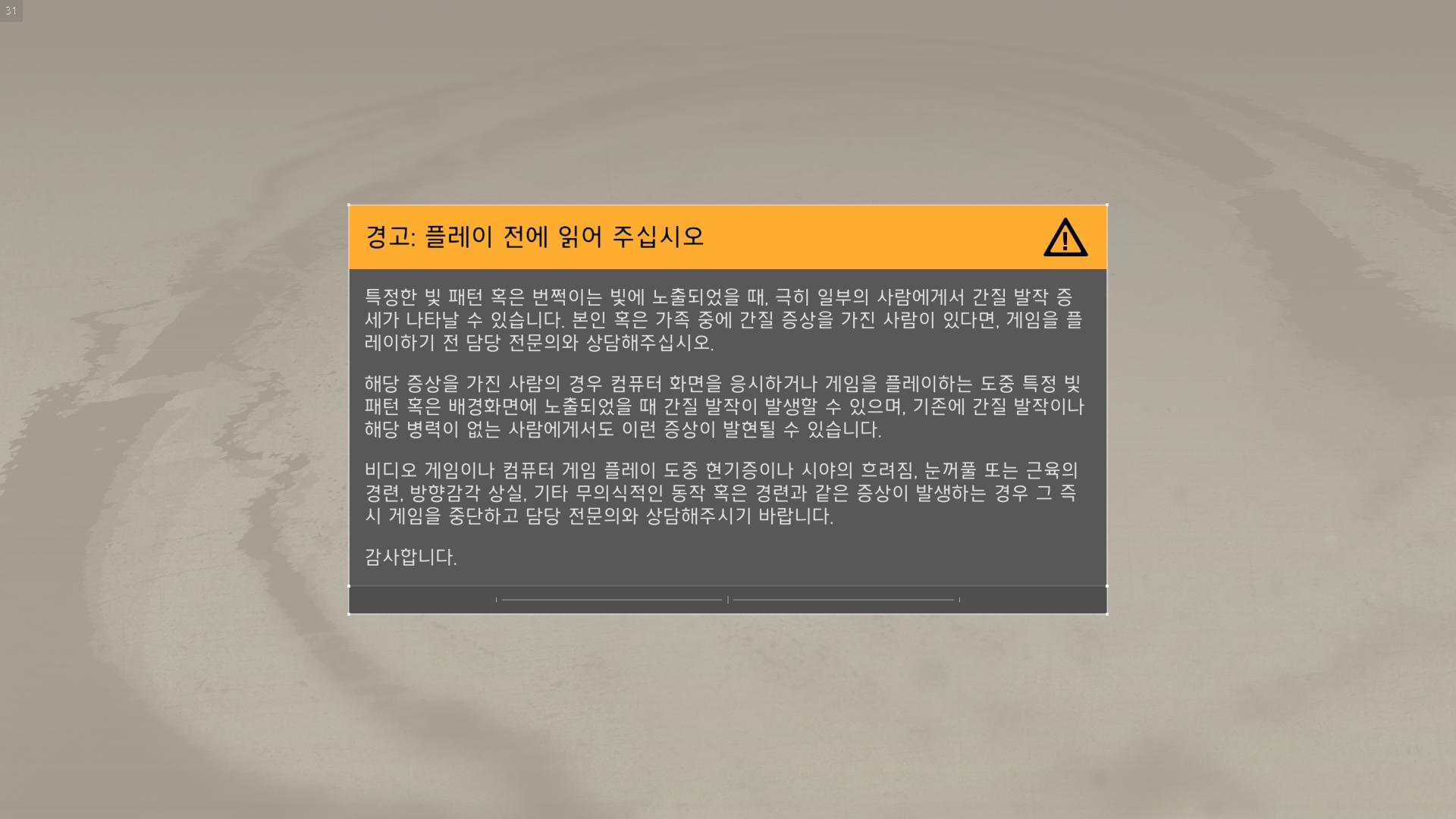 더 디비전 2. 플레이 전에 읽어 주십시오.
