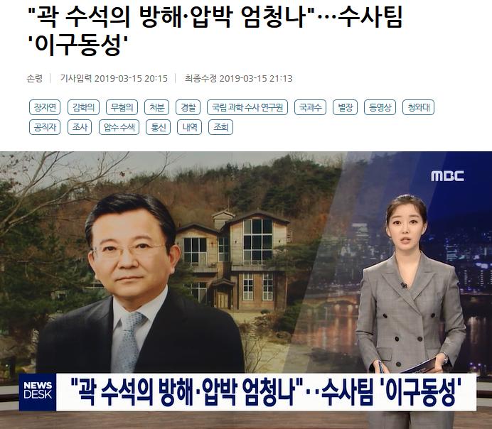 곽상도의 김학의 사건 수사방해, 압박 엄청나.. ..