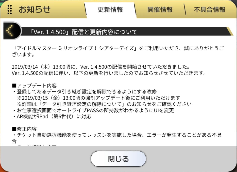 시어터데이즈 공지「『Ver 1.4.500』배포와 갱신..