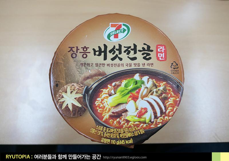 2019.3.16. 장흥 버섯전골 라면(세븐일레븐-팔도) ..