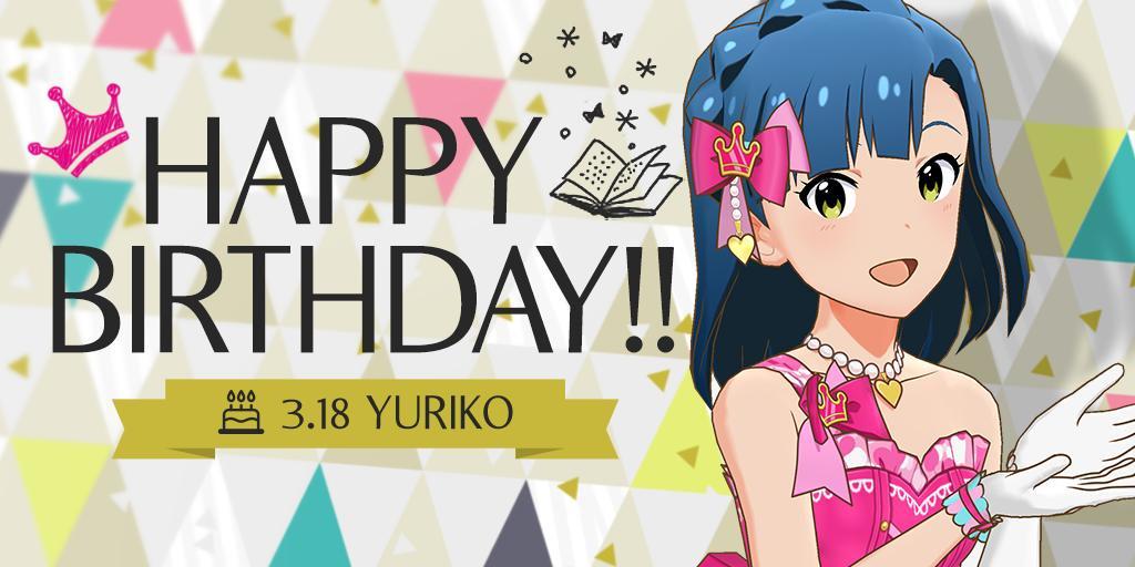 오늘은 '나나오 유리코' 의 생일입니다. + 2019년 생..
