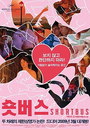 [드라마] 숏버스 (2006)