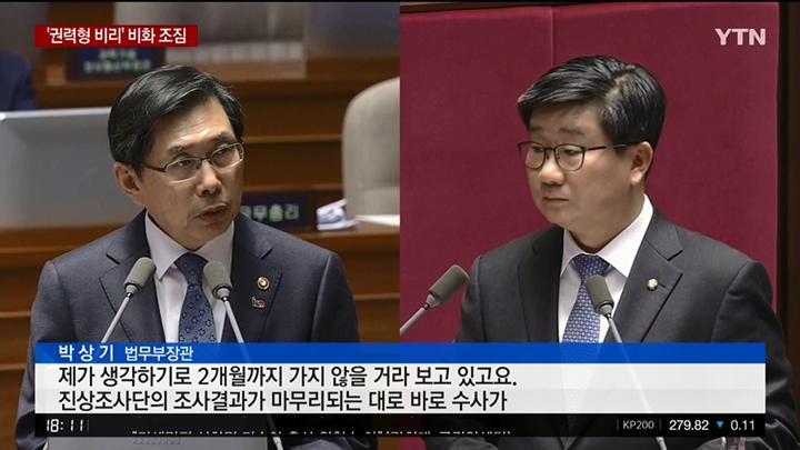 """박상기 법무장관, """"김학의·장자연 사건, 진상조.."""