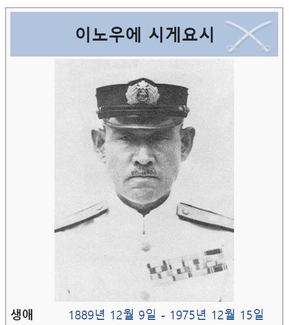 [41년]이노우에, 일본 해군 선각자의 운명은?