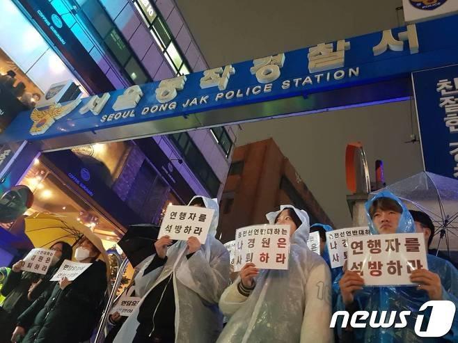 나경원 사무실 점거로 연행되었던 대학생들 풀려나