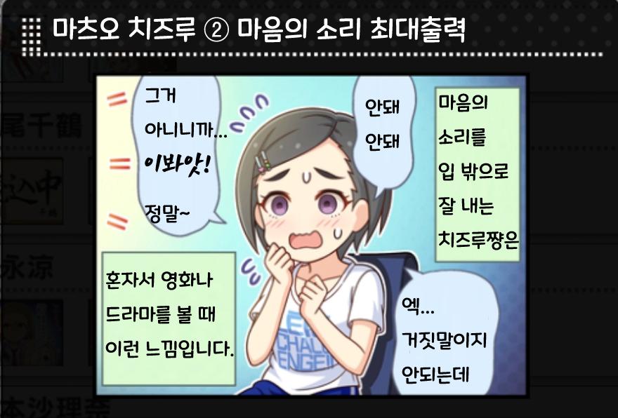 3월 1컷 - 마츠오 치즈루, 헬렌, 타카미네 노아
