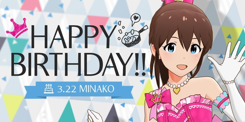 오늘은 '사타케 미나코' 의 생일입니다. + 2019년 생..