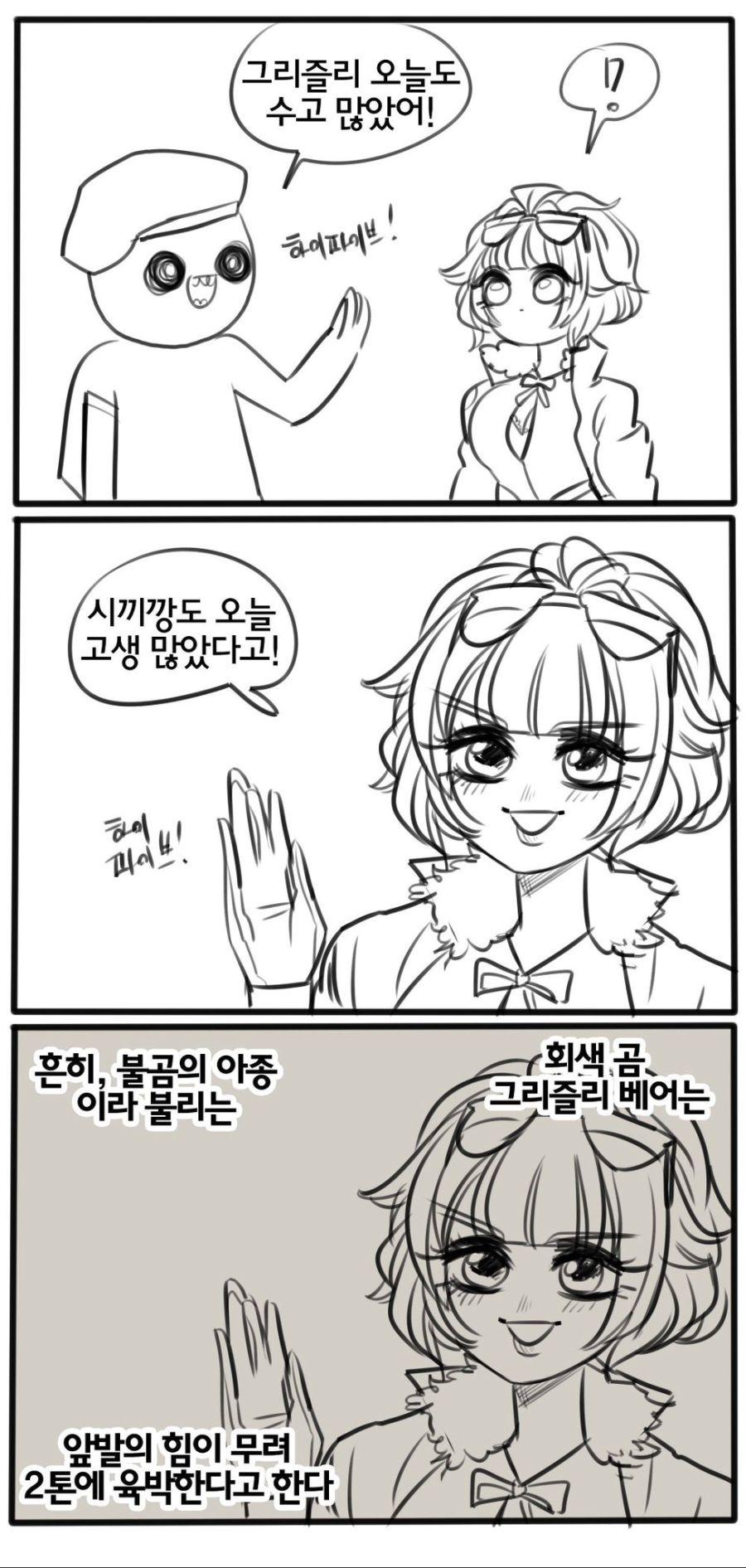 소녀전선. 그리즐리.manga 모음