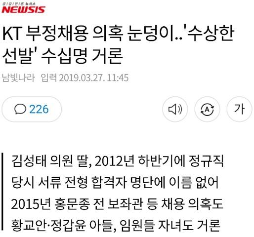 KT 부정채용 일파만파, 합격자 명단에 '김성태 딸..