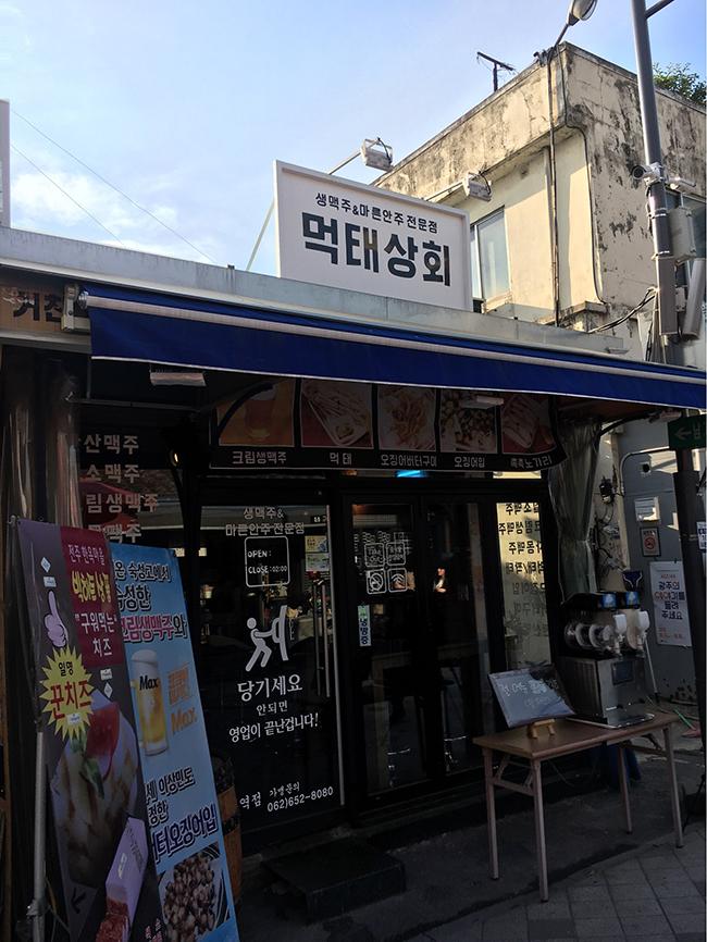 광주 여름여행 2일차_1913 송정역시장 구경, 산수모밀..