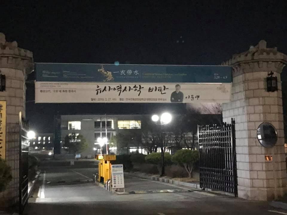 한국전통문화대학교 강연