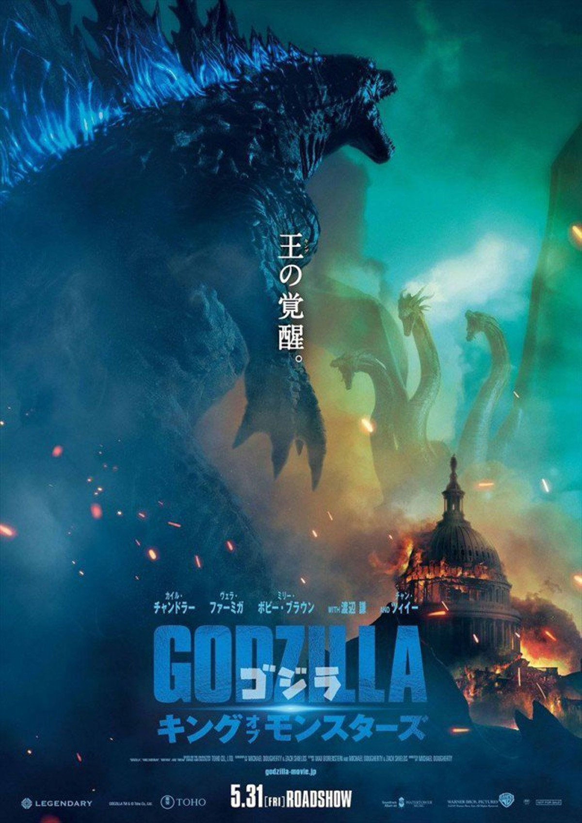 """Godzilla: King of the Monsters"" 예고편 입니다."