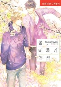미야기 토오코 - 봄, 비둘기 맨션(2015), 료 - 자..
