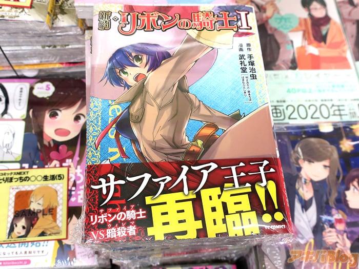 만화 '신약 리본의 기사' 단행본 제 1권이 발매된 모습