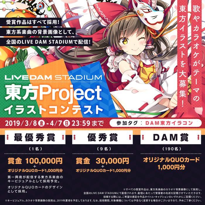 픽시브 × LIVE DAM STADIUM 동방프로젝트 일러스..