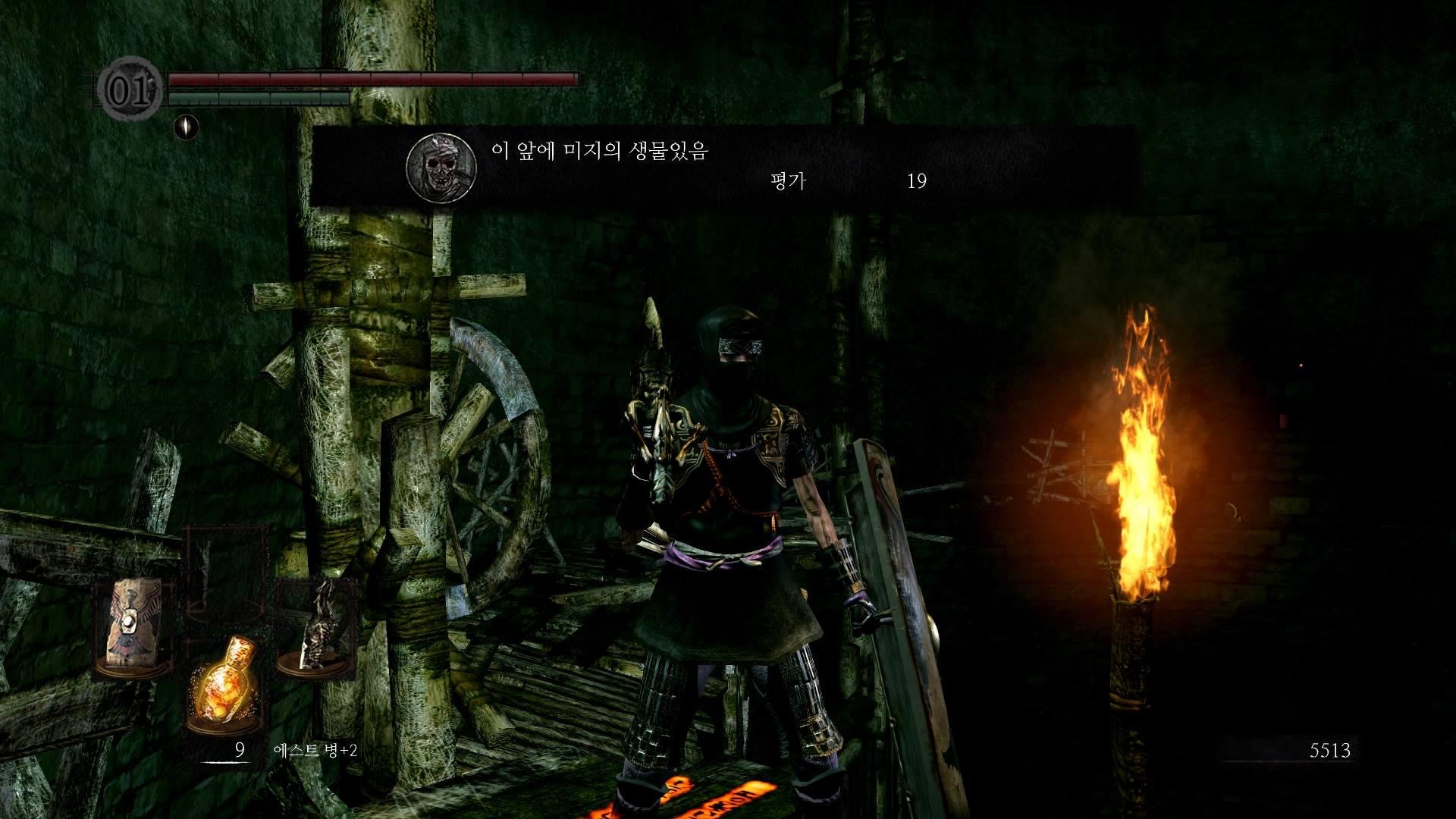 PS4 - 다크 소울 진행 중
