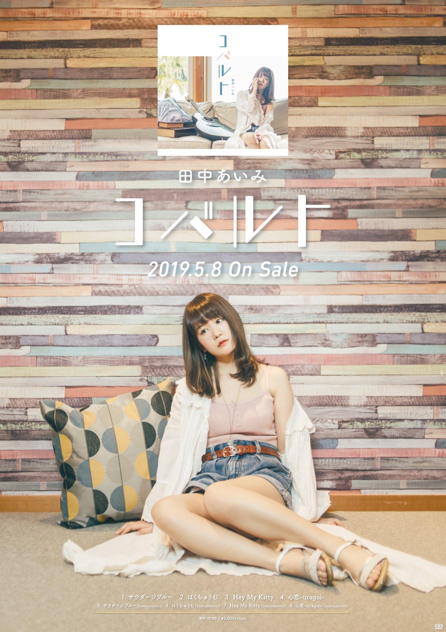 성우 다나카 아이미가 2019년 5월 8일에 WAVE MASTE..