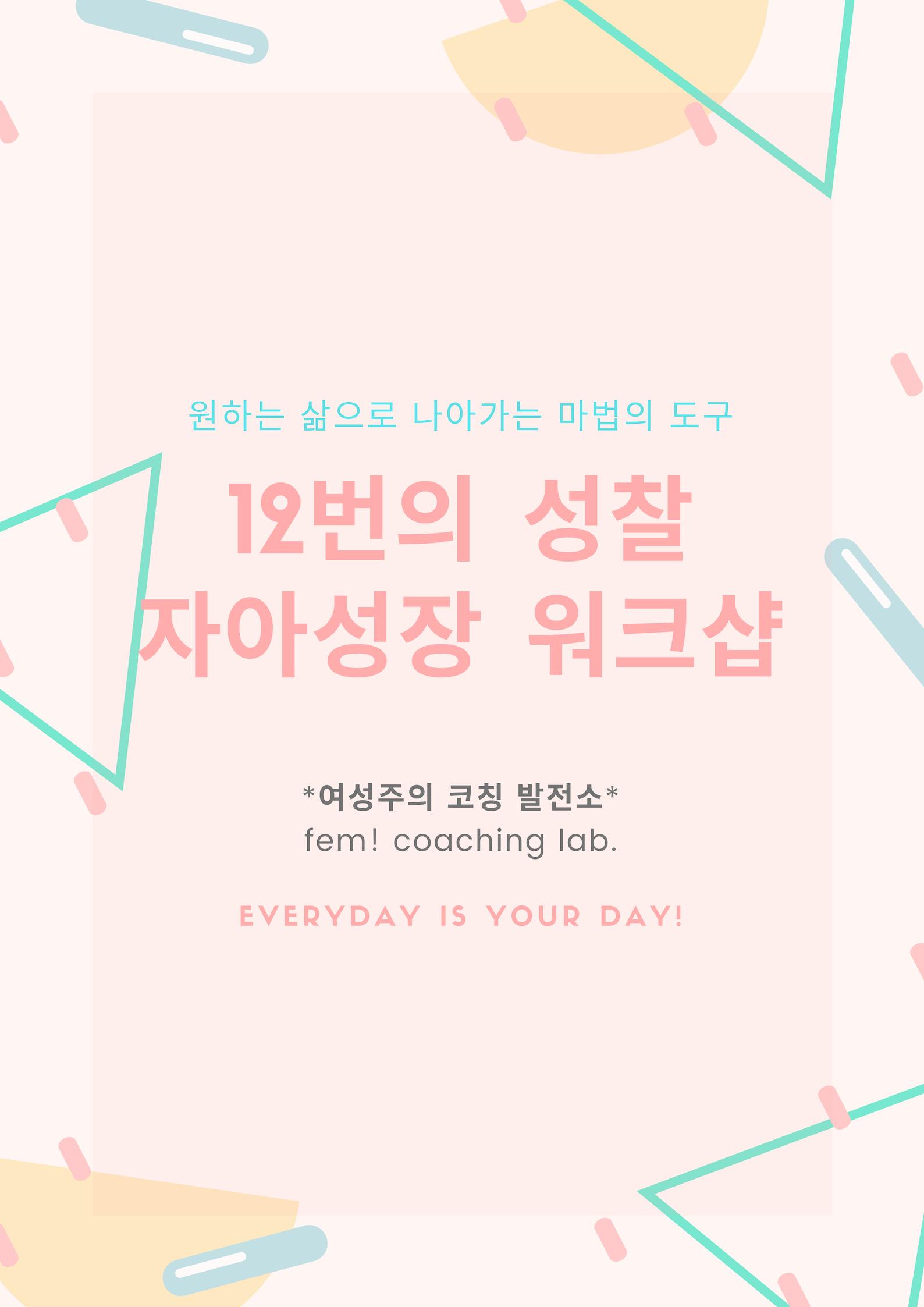 12번의 성찰 : 자아성장 워크샵 20190430~0503 (마감!)