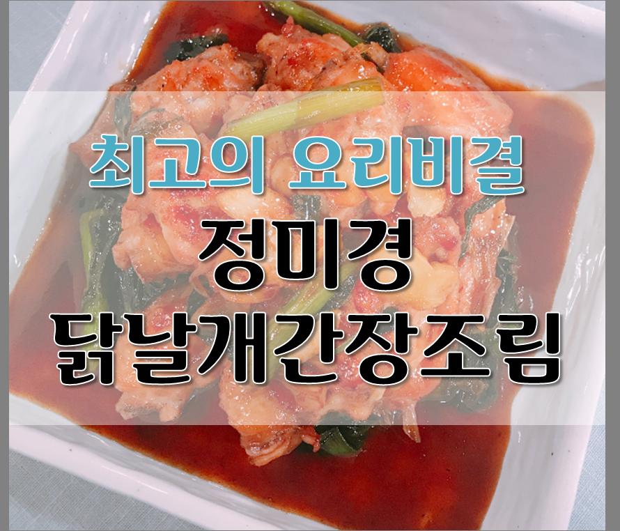 [최요비] 정미경 닭날개 간장조림 만드는 법