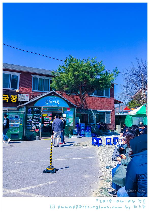 [강릉] 맛있는 안송자 청국장, 동화가든