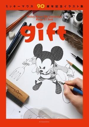 미키 마우스 90주년 기념 일러스트집 gift가 2019년 6월 2..