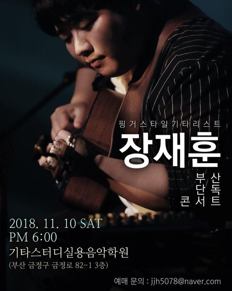 2018 장재훈 부산 공연