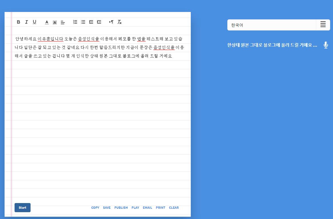 음성인식으로 받아적는 사이트, 보이스 노트